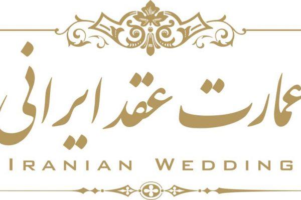 سالن عقد ایرانی